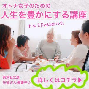 【東京&広島スクール】ココロとカラダを整える方法&資格取得講座ご紹介