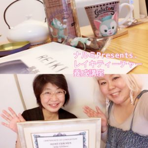 Healing salon Narumi認定レイキティーチャーさんのデビューが決まりました!