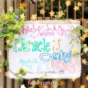【ミラクルを引き寄せる講座DAY3】広島でもミラクルが次々にやってきた!!