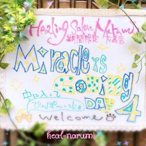 【ミラクルを引き寄せる講座DAY4@広島】リーディング能力が高まると、ハイヤーセルフとも仲良くなれる♡