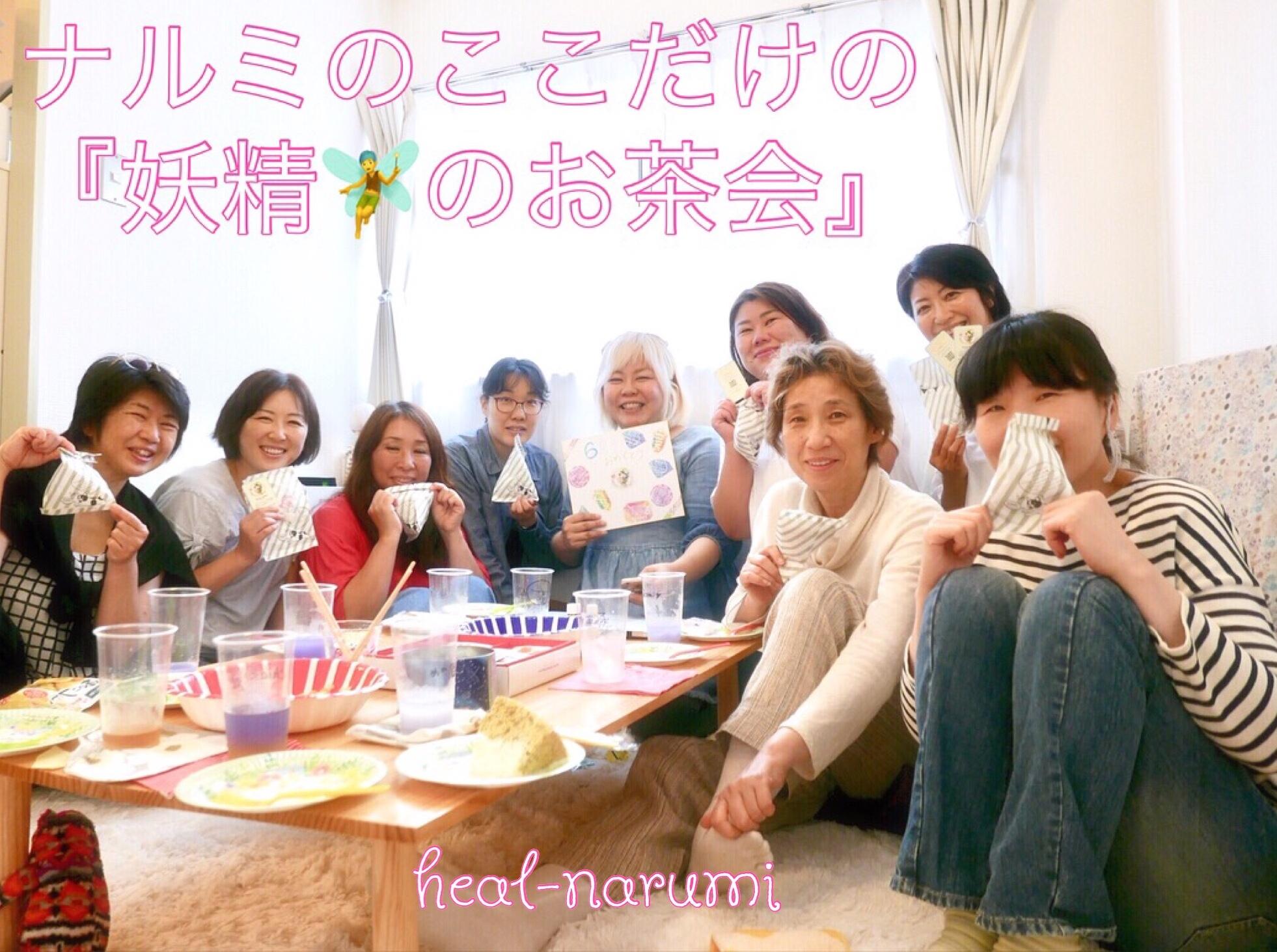 【第9回・東京】ナルミのココだけの妖精のお茶会♡全て実体験のお話。