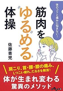 【新刊】身体がだるい重いあなたへ♡話題の一冊、文庫も出たよー!