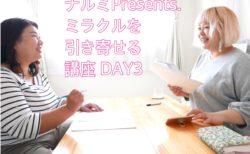 【ミラクルを引き寄せる講座DAY3@東京】エネルギーの使い方が理解できると、、ミラクルが向こうからやってくる〜♡