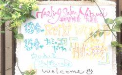 【1月・広島】おかげさまで満席です!今日のテーマは、、『新しい年の!!!』