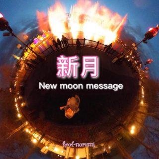 【新月】高次元からのメッセージ♡もうすぐだよ、準備は大丈夫?
