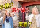 【ヒルナンデス情報】4月29日放送・最新!耳たぶ回し小顔&肩こりケアだよ♡