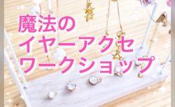 オンライン【残席1名様】魔法のイヤーアクセWS開催します!