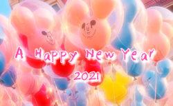 【新年のご挨拶】2021年・宇宙船に乗って迎えに行くよ♡