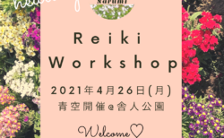 東京・足立区【4月募集】青空レイキワークショップ開催します!